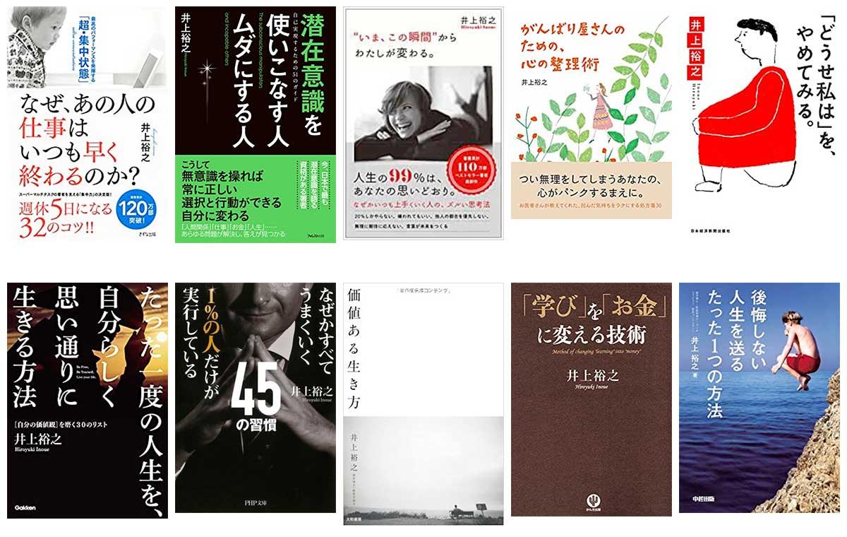 井上裕之氏の著書