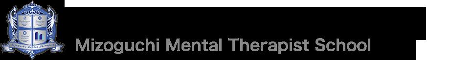 溝口メンタルセラピストスクール:プレ講座